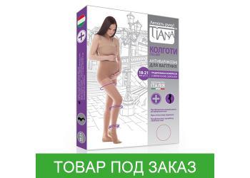 Колготки для беременных Tiana 975, антиварикозные, компрессия 18-21 мм рт.ст., 140D