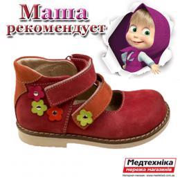 """Детские ортопедические туфли для девочек """"Маша"""" Botiki"""
