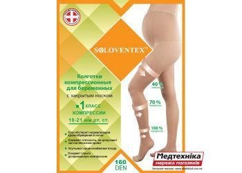 Колготки для беременных 1 класс Soloventex 711