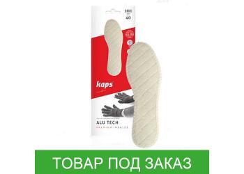 Ортопедические стельки Kaps, Alu Tech, Winter