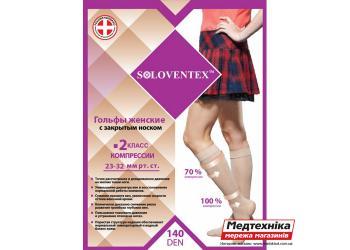 Гольфы женские Soloventex 121, 2 класс с закрытым носком