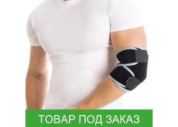 Бандаж для локтевого сустава разъёмный неопреновый универсальный Торос-Груп, тип 600