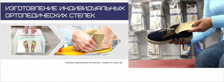 a30521382 Медтехника Ортосалон - сеть магазинов медтехники в Украине | Киев ...