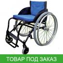 Кресло-коляска Артемсварка 201