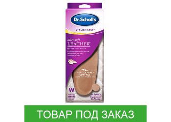 Стельки Dr. Scholl's, Ultrasoft Leather, Stylish Step