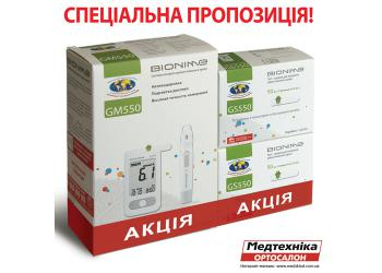 Комплект: 2 тест-полоски Bionime GS 550 + глюкометр GM 550