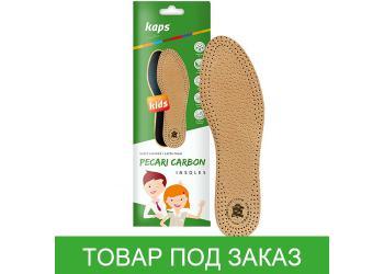 Детские ортопедические стельки Kaps, Pecari Carbon, Kids