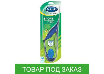 Стельки Dr. Scholl's, Sport, Athletic Series
