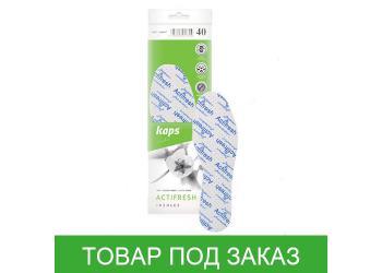 Ортопедические стельки Kaps, Actifresh, Fresh