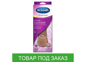 Стельки Dr. Scholl's, Ultrasoft Leather для высоких каблуков, Stylish Step
