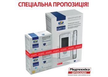 Комплект: 2 тест полоски Bioname GS300 N50 + глюкометр Bioname GM110