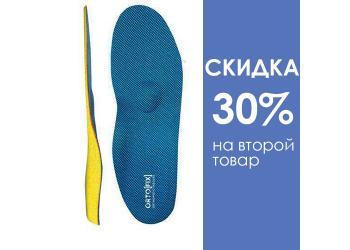 Спортивные стельки Ortofix 8109 Sport ортопедические (размеры 35-46)