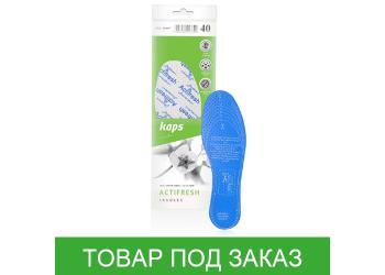 Ортопедические стельки Kaps, Actifresh (для вырезания), Fresh