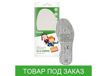 Детские ортопедические стельки Kaps, Alu Super, Kids