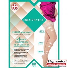 Чулки женские, 1 класс с закрытым носком Soloventex 311
