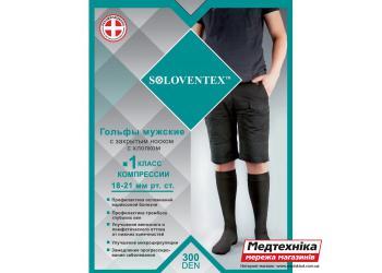 Гольфы мужские Soloventex 211, 1 класс с закрытым носком