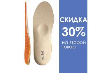 Ортопедические стельки Ortofix 8110 Comfort для повседневной обуви (размеры 35-48)