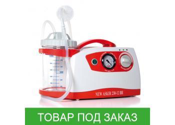 Портативный медицинский аспиратор OSD RE-310211 New Askir 230/12V BR