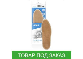 Ортопедические стельки Kaps, Eco Sport