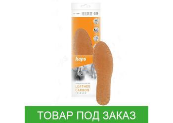 Ортопедические стельки Kaps, Leather Carbon, Elegant