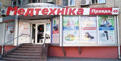 ᐈ Медтехника Днепр - ортопедический салон магазин  адреса и ... f6e995cf940