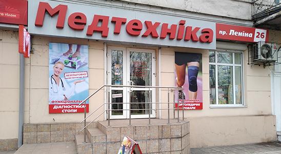 ᐈ Медтехника Каменское - ортопедический салон магазин  адреса и ... f8de80efa41