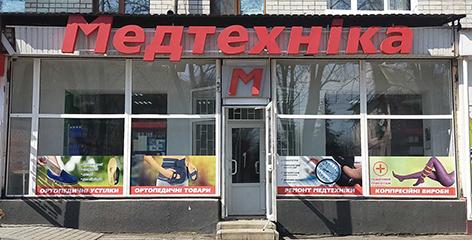 ᐈ Медтехника Кременчуг - ортопедический салон магазин  адреса и ... fc7068d7332