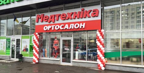 медтехника киев проспект победы