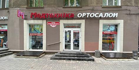 ᐈ Медтехника Одесса - ортопедический салон магазин  адреса и ... 0723ab1f946