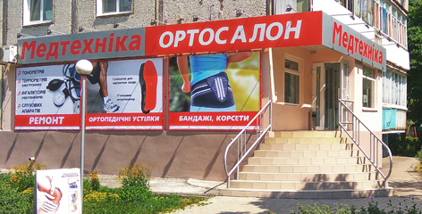 ᐈ Медтехника Запорожье - ортопедический салон магазин  адреса и ... a3dfacb5973