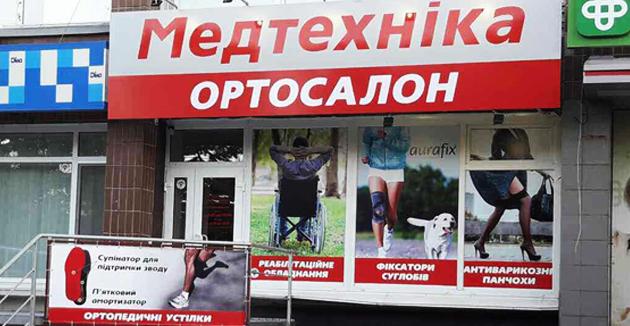 магазин медтехника киев дарница