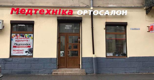 ᐈ Медтехніка Львів - ортопедичний салон магазин  адреси 0f05bc131a473