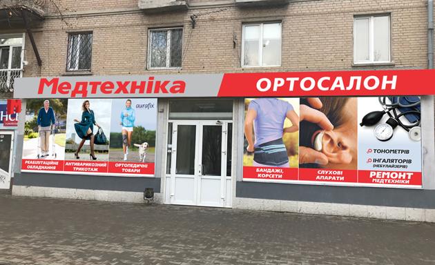 ᐈ Медтехника Мелитополь - ортопедический салон магазин  адреса и ... 0acbbe4fc6f