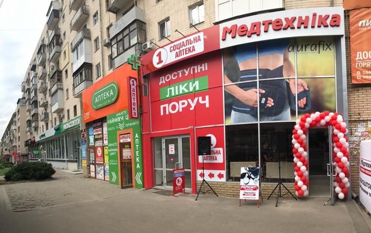 ᐈ Медтехника Харьков - ортопедический салон магазин  адреса и ... e3a54acd73d