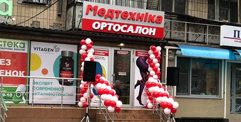 ᐈ Медтехника Одесса - ортопедический салон магазин  адреса и телефоны - магазины  медтехники в Одессе - Медтехника Ортосалон - Медтехника Ортосалон 728f0957932
