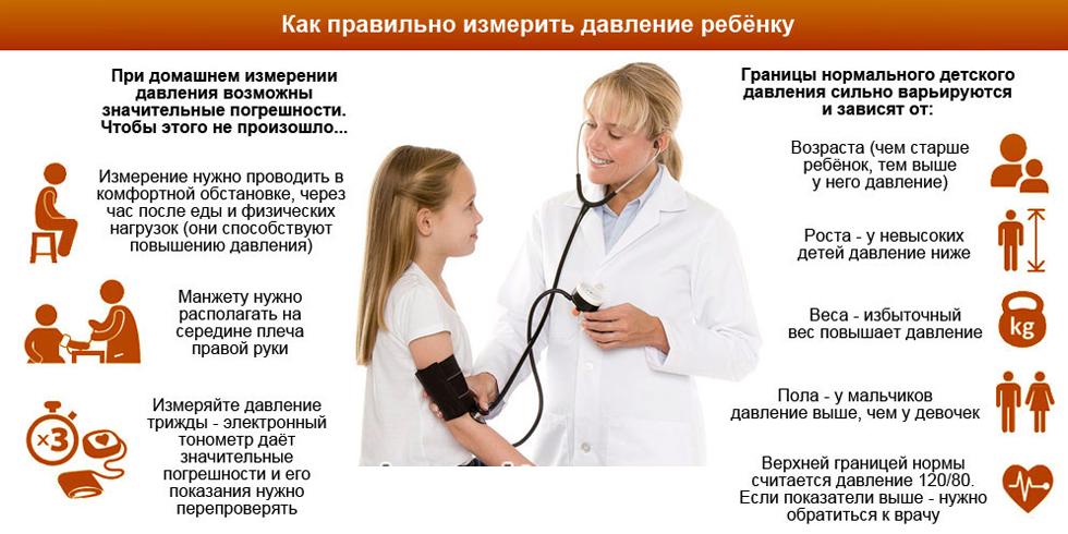 Как правильно измерить давление ребенку
