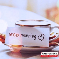 Доброе утро от medsklad.com.ua