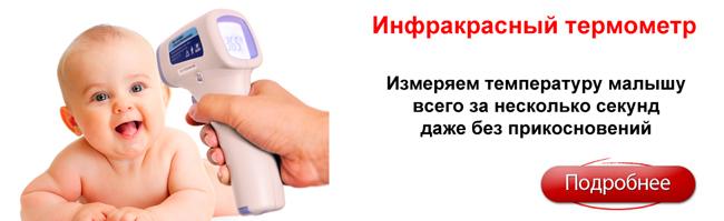 Инфракрасные термометры для детей