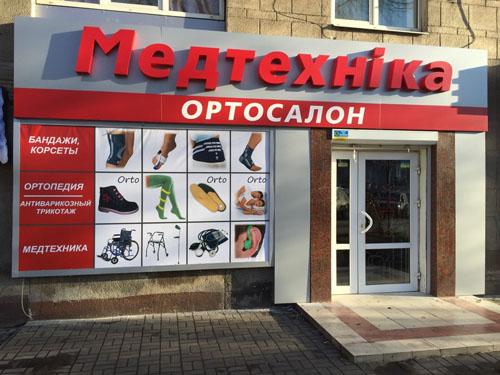 Магазин Медтехники в Запорожье  адреса и телефоны - Медтехника Ортосалон ab4eadeb28c79