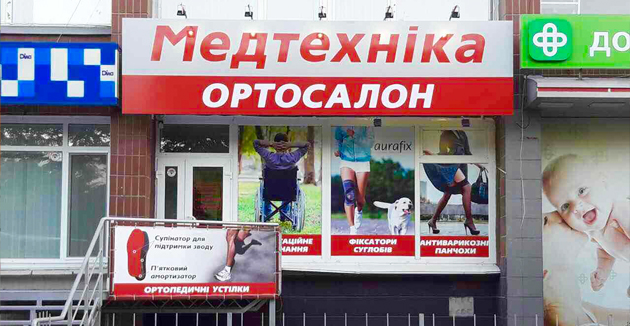 ᐈ Медтехника Киев Дарница  адреса и телефоны - магазины медтехники ... 7453ed98a27
