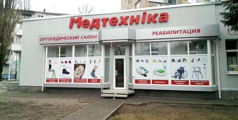 0a4e1b1f4 Ортопедический магазин в Кременчуге: адреса и телефоны - Медтехника ...