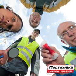 Автомобильные аптечки medsklad.com.ua