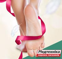 Подпяточники medsklad.com.ua