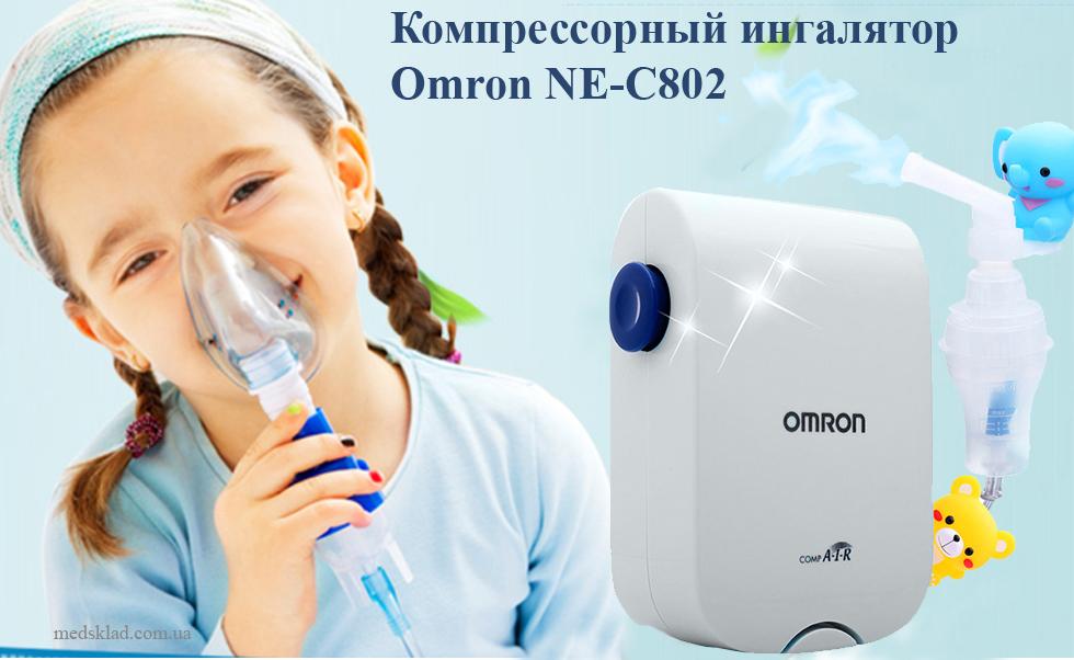 Компрессорный ингалятор Omron NE-C802