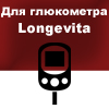 купить Тест полоски Longevita