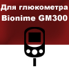 Тест-полоски Bioname Rightest GS 300